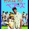 がんばれ、ベアーズ!~ 野球コメディの傑作