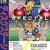 今MSX2のディスクステーション 秋号というゲームにとんでもないことが起こっている?
