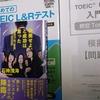 第224回TOEIC L&R試験試験当日