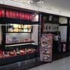 浜松餃子ツアーその2:浜松でもっとも売れている「五味八珍」の餃子定食