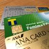 年会費無料カード発行で10,600円分のポイントゲット!3種類をご紹介