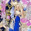 おこぼれ姫と円卓の騎士(16) 反撃の号令 / 石田リンネ