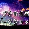 7月にプチ★占星術ワークショップやります!