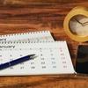 本に学ぶ、「時間に対する考え方5選」