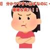 【悲報】 分かりやすいはずなのに・・・ 複雑&高い!!