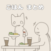 【ごはんまとめ】9月に食べたもの