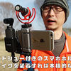 OSMO Pocket用スマホ三脚ホルダー