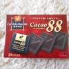 【森永製菓】カレ・ド・ショコラ「カカオ88%」実食レビュー