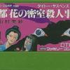 京都花の密室殺人事件のゲームと攻略本 プレミアソフトランキング