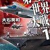 『第三次世界大戦1 太平洋発火 (C★NOVELS) Kindle版』 大石英司 C★NOVELS 中央公論新社