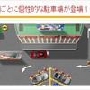 駐車が上手い人ってカッコイイ!  かっこよく駐車をキメるゲームが3DSに登場!!他