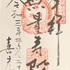 御朱印集め 喜光寺(Kikouji):奈良