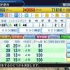 投手のみの獲得で日本一を目指す【その23】