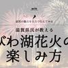 滋賀県民が教えるびわ湖花火大会の楽しみ方〜穴場スポットや持ち物まで〜
