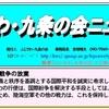 No.648(2019.4.8)ふじさわ・九条の会 の藤沢市議会への請願が採択された!
