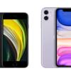 【2021年5月】iPhone SE 第2世代とiPhone 11は今でも買いである