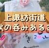 【信州 上諏訪街道】秋の呑みあるきイベント2018に参加してきました!