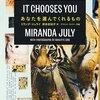 ミランダ・ジュライ『あなたを選んでくれるもの』