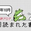 【ランキング】今月読まれた書評【2019年10月度】