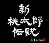 新桃太郎伝説 vol.1~はじまりはじまり~
