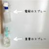 わが家の掃除のマストアイテム。重曹水スプレーと、電解水スプレー