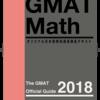 GMAT Math の学習対策本 『GMAT Math オリジナル日本語解説通信講座テキスト』