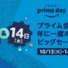 【2020年】Amazonプライムデーセールでおすすめの家電・ガジェット商品