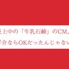 絶賛炎上中の「牛乳石鹸」のCM、江口洋介ならOKだったんじゃないか説。