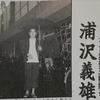 浦沢義雄 発言(インタビュー)録(2)