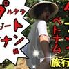 ベトナム・ダナン旅行記…プルクラリゾートダナン編