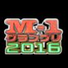 勝手な予想「2016M-1王者」にふさわしいのはハライチだと思う