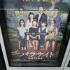 「パラサイト 半地下の家族」