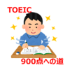 【TOEIC】Part7の模試を1回分問いてみた!【900点への道】
