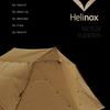 ついにEシェルターが出るのか?!Helinox 2019 TACTICAL TENT&TARP NEW Product 展示受注会の内容が気になる!