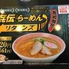 【幻のラーメン・幸楽苑】㐂伝(きでん)ラーメン