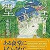 中学校から借りた本⑲江の島ねこもり食堂 名取佐和子