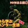 【MH実況#2】MHW出る前に無印やる【イチから学ぶハンター生活後編】