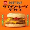 朝マック「ダブチソーセージマフィン」を食べた感想。ダブルチーズバーガーとの違いは?【口コミ】