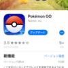 【ポケモンGO】アプリ落ちる;アップデートは様子を見た方が良さそう2018/8/24更新版(修正出てます)
