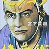 9月1日、小田原城下でゆうきまさみ(新九郎、奔る!)/宮下英樹(センゴク)など集まりトーク
