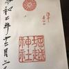 【御朱印】堀越神社に行ってきました|大阪市天王寺区の御朱印