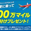 JAL 2017年春 フジドリームエアラインズ(FDA)とのコードシェア便に乗って100万マイル山分けキャンペーン!らしい