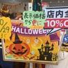 ハロウィンSALE〜開催中!!
