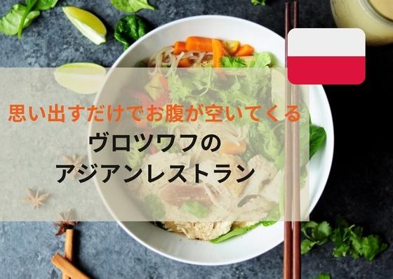 【ヴロツワフ】最高に美味しいアジア料理店を見つけてしまった!ポーランドナンバーワンでは!?
