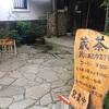 【神奈川】箱根でおすすめなお店