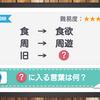 【No.68】小学生から解ける謎解き練習問題(難易度★3)