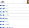 【バイオ7】「狂怖の館」で検索...家族になってきました(`・ω・´)!【yahoo!検索】