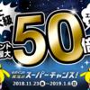 【11/23~1/6】dポイント最大50倍!魔法のスーパーチャンス攻略方法!