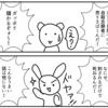 うさぎの4コマ漫画「ヒアリ」
