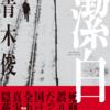 青木俊 著:冤罪ドキュメント小説「潔白」(本の紹介)